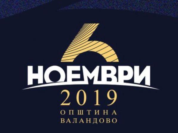 "Конкурс за доделување награда ""6ти Ноември"" од oпштина Валандово"
